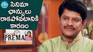 సినిమా ఛాన్సులు రాకపోవటానికి కారణం - Ramachari Komanduri   Dialogue With Prema   Celebration Of Life - IDREAMMOVIES