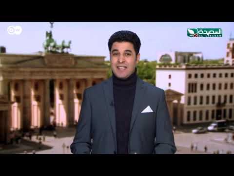 قضايا دولية : المانيا ودورها في حل الأزمات في العالم العربي (17-1-2020م)
