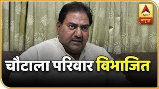 Kaun Jitega 2019: Feud in Haryana's politically influential Chautala family - ABPNEWSTV