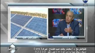 بالفيديو.. خبير طاقة: مصر لديها أكبر إشعاع شمسي على مستوى العالم