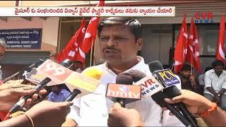CITU and Vinyas Private Workers protest in Tirupati | CVR News - CVRNEWSOFFICIAL