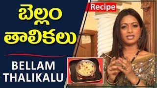 బెల్లం తాలికలు | Bellam Thalikalu Recipe | How To Cook Bellam Thalikalu | Cooking With Udaya Bhanu - MUSTHMASALA