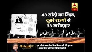 Master Stroke: Know how outsiders invested in Ratnagiri Project - ABPNEWSTV