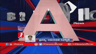 5% Kapu Reservation Bill To Present In AP Assembly Today | iNews - INEWS