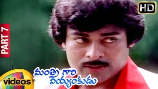 Mantri Gari Viyyankudu Telugu Full Movie | Chiranjeevi | Poornima Jayaram | Part 7 | Mango Videos - MANGOVIDEOS