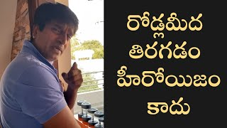 Ravi Babu Fires On People Who Came On Roads | Janata Curfew - TFPC