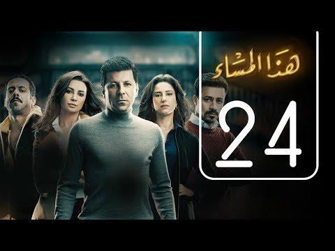مسلسل هذا المساء   الحلقة الرابعة و العشرون   Haza AL Masaa .. Episode No. 24 - روايات تيوب -YouTube DownLoader