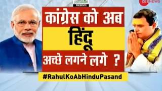 Taal Thok Ke: If Congress is with 'Hindus' then why against RSS and its branches? - ZEENEWS