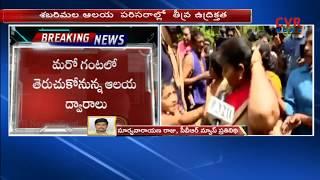శబరిమలలో ఉద్రిక్తత..| Tension Mounts as Devotees Stop Women Sabarimala Temple | CVR News - CVRNEWSOFFICIAL