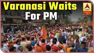 Varanasi awaits for PM, watch latest visuals - ABPNEWSTV