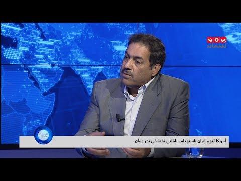 هل تقود استفزازات ايران في بحر عمان المنطقة الى حرب خليجية ثالثة ؟! | اليمن والعالم