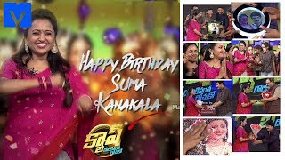 Suma Kanakala Birthday Celebrations - Cash Latest Promo - Coming Soon - Mallemalatv - MALLEMALATV