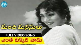 #Mahanati Savitri Manchi Manasulu Movie Songs - Yentha Takkari Vaadu Video Song | ANR | KV Mahadevan - IDREAMMOVIES