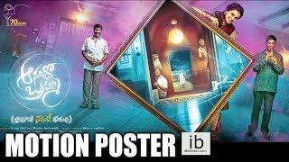 Anando Brahma motion poster - idlebrain.com - IDLEBRAINLIVE