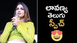 Actress Lavanya Tripathi Cute Speech @ Intteligent Movie Pre Release Event | TFPC - TFPC