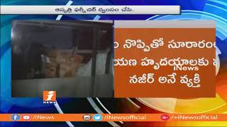 Man Lost Life Due to Doctors Negligence at Narayana Hrudayalaya Hospital | Relatives Protest | iNews - INEWS