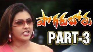 Pogarubothu Full Movie - Part 3/12 -  Ramesh, Namitha, Gajala - MANGOVIDEOS