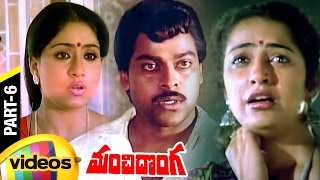 Manchi Donga Telugu Full Movie | Chiranjeevi | Vijayashanti | Suhasini | Part 6 | Mango Videos - MANGOVIDEOS