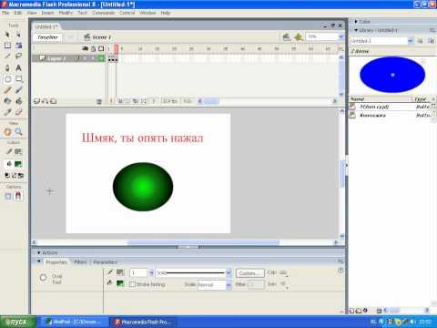 Скачать macromedia flash без регистрации на комп
