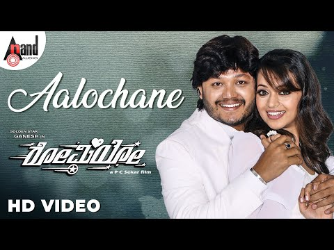 "Aalochane - ""Official Video"" ROMEO Feat. Golden Star Ganesh and Bhavana"