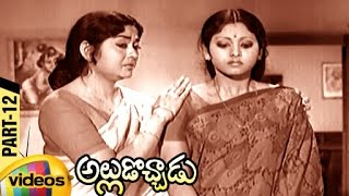 Alludochadu Full Movie - Part 12/13 - Ramakrishna, Jayasudha - MANGOVIDEOS