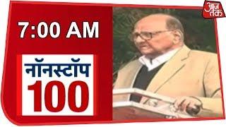 आज सुबह की ताजा खबरें   Nonstop 100   February 14, 2019 - AAJTAKTV