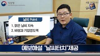 [날씨온뉴스] 04월 4째주_수화방송