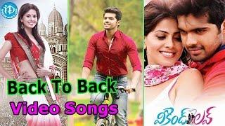 Weekend Love Movie Songs    Back To Back Video Songs    Adith, Supriya Sailaja - IDREAMMOVIES