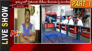 Police Handcuffs to Chilli Farmers || Opposition Comments || Live Show Part 01 - NTVTELUGUHD