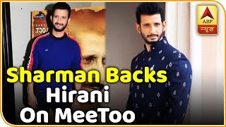 Sharman Joshi Backs Rajkumar Hirani on Sexual Harassment Case - ABPNEWSTV