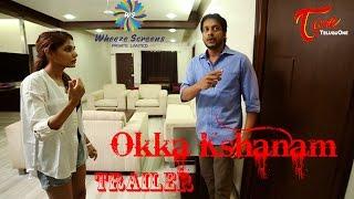 Okka Kshanam trailer || Latest Telugu Short Film 2015 || by Wheeze Screens Private Limited - TELUGUONE