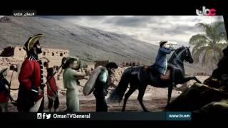 عمان تحكي | دخول القوة البرتغالية إلى أرض عمان | الثلاثاء 22 رمضان 1437 هـ