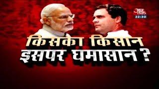 कांग्रेस में जोश, तो जंग की तैयारी में BJP | विशेष - AAJTAKTV