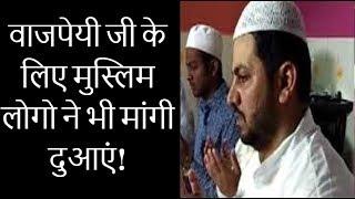 Atal Bihari Vajpayee: हिंदू मुस्लिम एकता का नजारा, वाजपेयी जी के लिए मुस्लिम लोगो ने भी मांगी दुआएं - ITVNEWSINDIA
