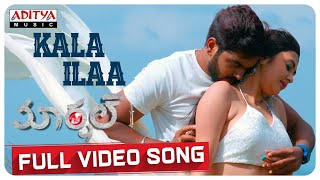 Kala Ilaa Full Video Song ||Marshal Full Video Songs || Varikuppala Yadagiri - ADITYAMUSIC