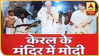 PM Modi tears into LDF govt in Kerala over Sabarimala issue - ABPNEWSTV
