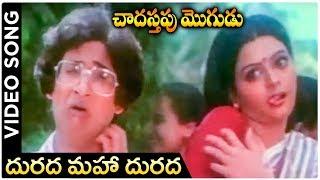 Durada Maha Durada Video Song | Chadastapu Mogudu | Suman | Bhanu Priya | Telugu Old Hit Songste - RAJSHRITELUGU