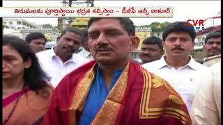 AP New DGP RP Thakur Visits Tirumala | Tirupathi | CVR NEWS - CVRNEWSOFFICIAL
