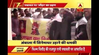 Padmaavat Controversy: Rajput youth brigade threaten to vandalise cinema hall in Ambala - ABPNEWSTV