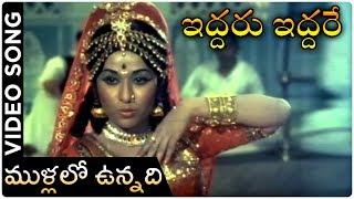 Mullalo Unnadi Song | Iddaru Iddare Movie | Shoban Babu, Krishnam Raju, Chandrakala - RAJSHRITELUGU