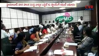 GHMC Standing Committee Approved to 2019 Annual Budget | Mayor Bonthu Rammohan | CVR NEWS - CVRNEWSOFFICIAL
