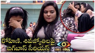 Bigg Boss Slaps Siva Jyothi & Rohini With The Direct Nomination | Bigg Boss 3 Telugu Latets Updates - RAJSHRITELUGU