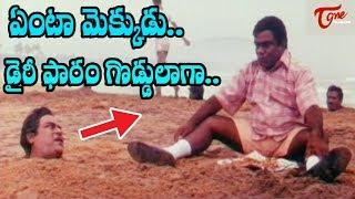 ఏంటా మెక్కుడు.. డైరీ ఫారం గొడ్డులాగా.. | Telugu Movie Comedy Sscenes | TeluguOne - TELUGUONE