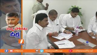 TDP Grandly Plans To CM Chandrababu Naidu Dharma Poratam Deeksha On 20th In Vijayawada | iNews - INEWS