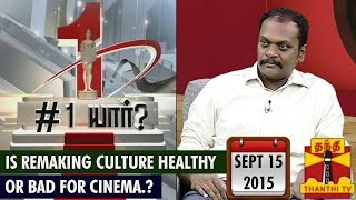 No.1 Yaaru : Remaking Films healthy for Cinema.? 15-09-2015 – Thanthi TV Show