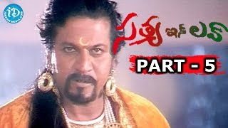 Satya In Love Full Movie Parts 5/13 || Shiva Rajkumar || Genelia D'Souza - IDREAMMOVIES