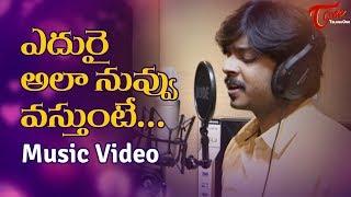 Yedurai Ala Nuvvu Vastunte | Telugu Music Video 2018 | by Valluri Shanmukha, Lokesh - TeluguOne - TELUGUONE