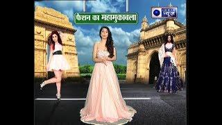 देखिए दिल्ली और मुंबई के फैशन का महामुकाबला, Family Guru में Jai Madaan के साथ - ITVNEWSINDIA