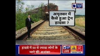 Amritsar train accident: 50 से ज्यादा लोगों मौत की आशंका, जानें कैसे हुआ अमृतसर में  ट्रेन हादसा ? - ITVNEWSINDIA
