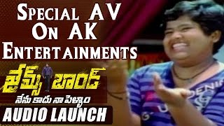 Special AV on AK Entertainments At  James Bond Audio Launch || Allari Naresh,Sakshi Chowdary - ADITYAMUSIC